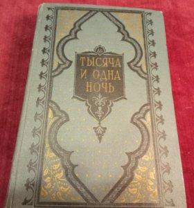 """Книга """"Тысяча и одна ночь. Избранные сказки"""", 1957"""