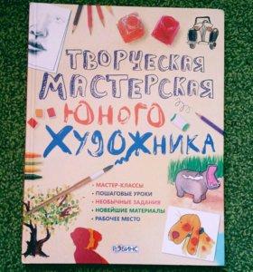 """книга """"Творческая мастерская юного художника"""""""