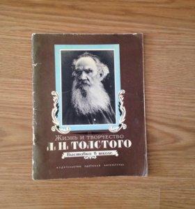 Творчество Толстого 1978 г