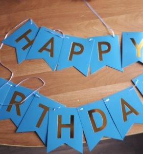 Вывеска HAPPY BIRTHDAY