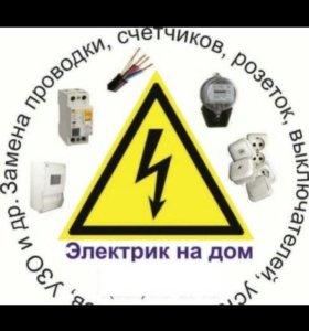 Электрика, сантехника и прочие работы.