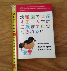 Книга о воспитании детей