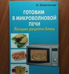 """книга рецептов """"Готовим в микроволновой печи"""""""