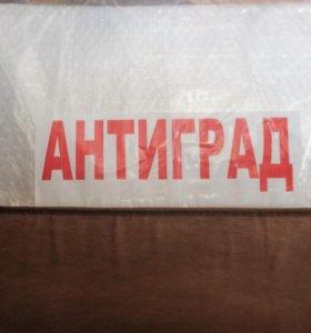 """Чехлы """"Антиград """""""