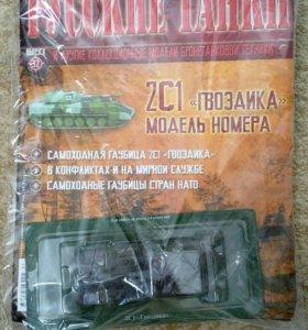 Коллекция журналов с танками.
