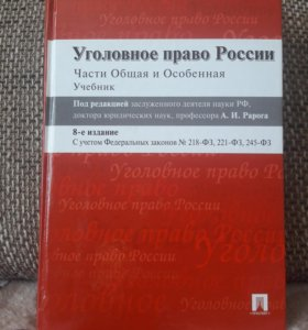 Книга уголовное право России полное издание