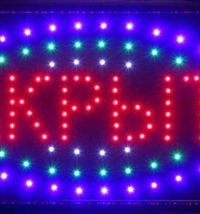 Вывеска светод.48*25см. 220V 2 режима