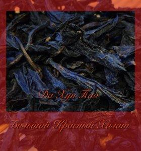 Китайский Чай «Да Хун Пао» Большой Красный Халат