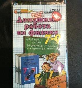Домашняя работа по физике 7-9 классы, В. К. Сподар
