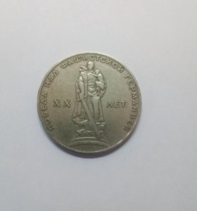 Монета СССР лот 218