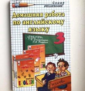 Домашняя работа по английскому языку 3 класс
