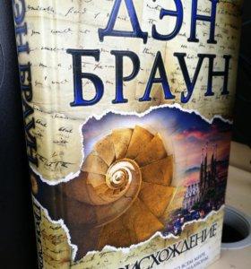 Книга Дэн Браун «Происхождение»