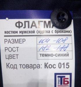Х/Б Костюм