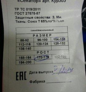 "Костюм для ИТР ""Сенатор"""