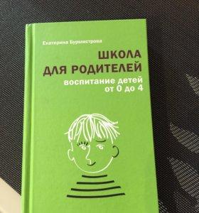 Книга - школа для родителей от 0 до 4