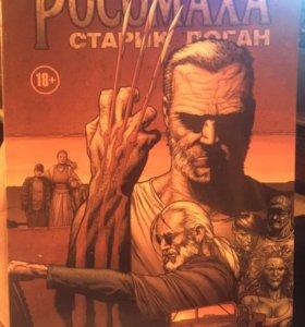 Комикс книга Росомаха: старик Логан