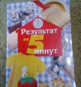 Карманный справочник домашних хитростей