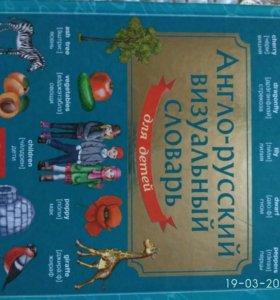 Англо-русский словарь для детей