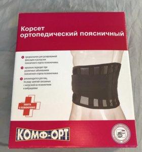 Корсет ортопедический поясничный