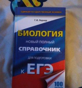 Справочник по биологии ЕГЭ