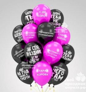 гелиевые шарики,воздушные шары