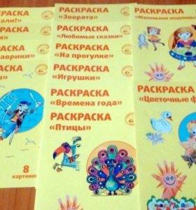 Релакс-раскраски и раскраски для детей