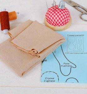 Трикотаж для текстильных кукол с выкройкой