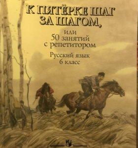 Л. А. Ахременкова К пятерке шаг за шагом 6 класс