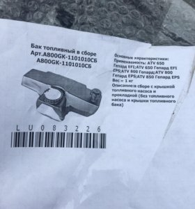 Бензобак Стелс Гепард G 650-800