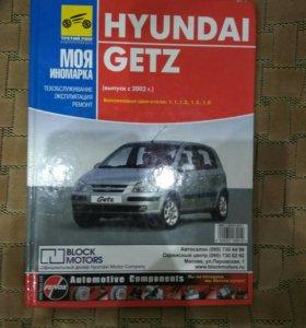 Книга Huyndai GETZ по ТО эксплуатации и ремонту