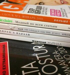 Журналы предыдущих годов