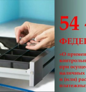 Ккм с офд 54-фз