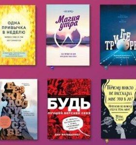 Книги от издательства МИФ