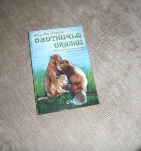 детские сказки-рассказки о реальной жизни животных
