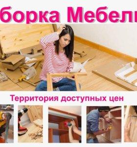 сборка установка мебели