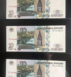 3 банкноты 10р. с номерами подряд