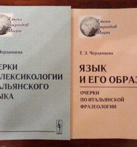 Книги по языкознанию итальянского языка