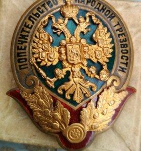 Знак до 1917г Попечительское общество трезвости ор