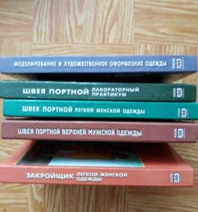 Книги по шитью