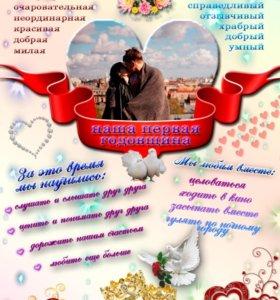 Плакат для любимых