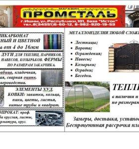Металлопрокат, металлоизделия, теплицы, сетка.