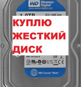 Нужен HDD гигов на 80-250