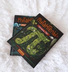"""Книги """" Мутангелы"""" 1 и 2 части"""