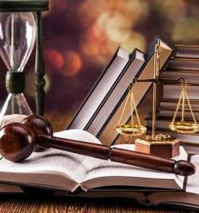Юридические услуги дистанционно