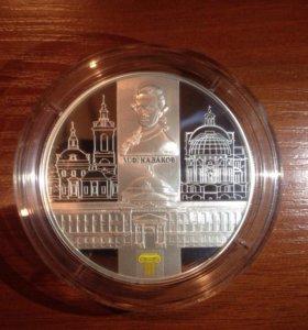 Казаков. Серебро 25 рублей 2014 года