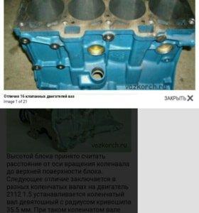 Блок двигателя на 16кл1,5 82.0