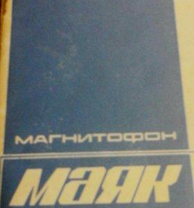 Паспорт к магнитофону Маяк