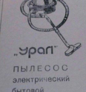 Паспорт к пылесосу Урал