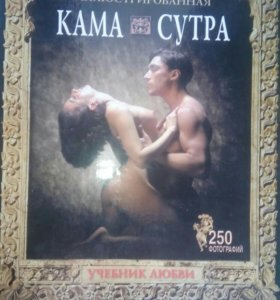 Камасутра книга