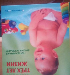 Оиличное издание про жизнь ребенка от 0 до 3 лет